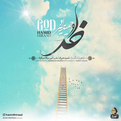 Hamid Hiraad Khoda Video - دانلود ویدیو حمید هیراد خدا