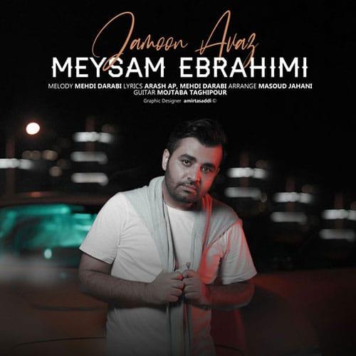 Meysam Ebrahimi Jamoon Avaz - دانلود آهنگ میثم ابراهیمی جامون عوض
