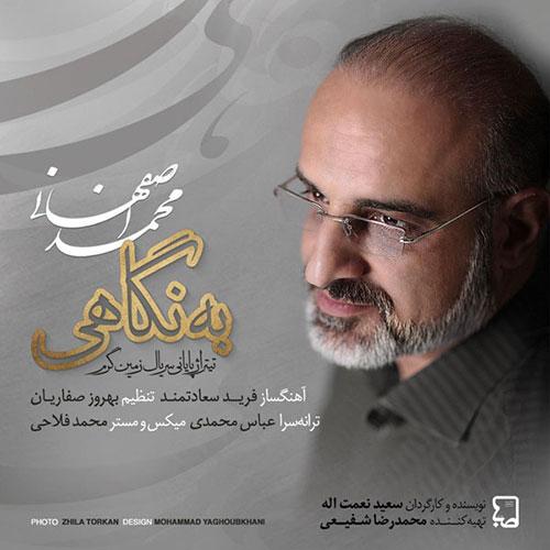 Mohammad Esfahani Be Negaahi - دانلود آهنگ محمد اصفهانی به نگاهی