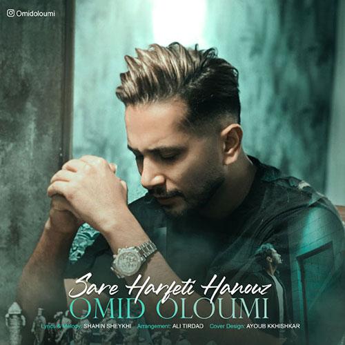 Omid Oloumi Sare Harfeti Hanouz - دانلود آهنگ امید علومی سر حرفتی هنوز