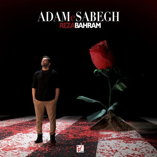 Reza Bahram Adame Sabegh Video - دانلود ویدیو رضا بهرام آدم سابق