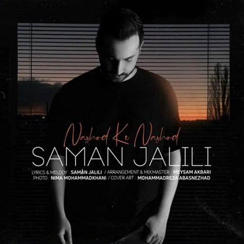 Saman Jalili Nashod Ke Nashod - دانلود آهنگ سامان جلیلی نشد که نشد
