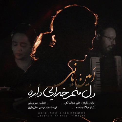 Amin Bani Dele Manam Khodayi Dare - دانلود آهنگ امین بانی دل منم خدایی داره