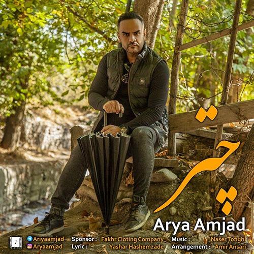 دانلود ویدیو آریا امجد چتر