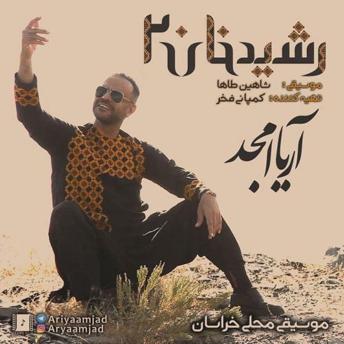 Arya Amjad Rashid Khan 2 - دانلود آهنگ آریا امجد رشیدخان 2