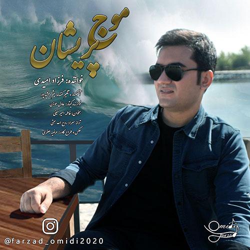 Farzad Omidi Moje Parishan - دانلود آهنگ فرزاد امیدی موج پریشان