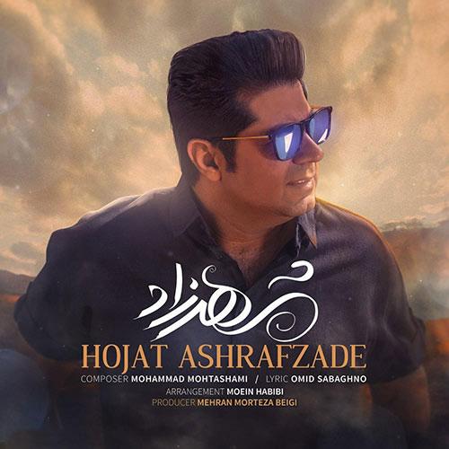 Hojat Ashrafzadeh Shahrzad Video - دانلود ویدیو حجت اشرف زاده شهرزاد