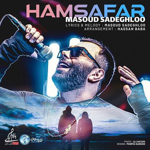 Masoud Sadeghloo Hamsafar - دانلود آهنگ مسعود صادقلو همسفر