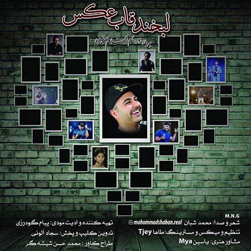 Mohammad Shaban Labkhande Ghabe Aks - دانلود دکلمه محمد شبانلبخند قاب عکس