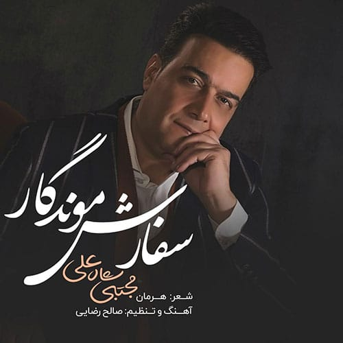 Mojtaba Shah Ali Sefareshe Mondegar
