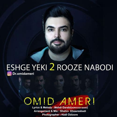 Omid Ameri Eshge Yeki 2 Rooze Nabodi - دانلود آهنگ امید عامری عشق یکی دو روزه نبودی