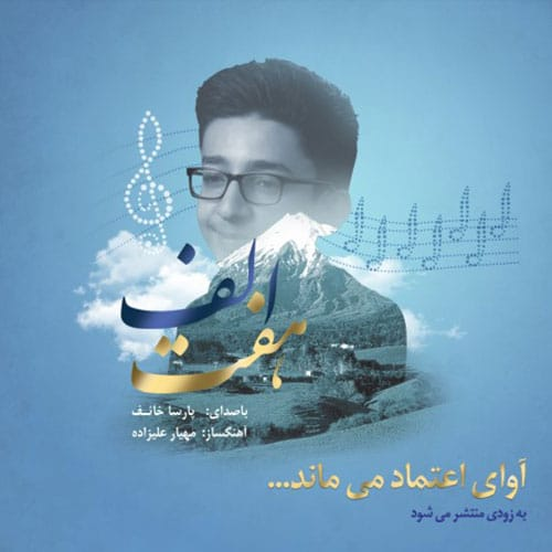 Parsa Khaef Haft Alef - دانلود آهنگ پارسا خائف هفت الف