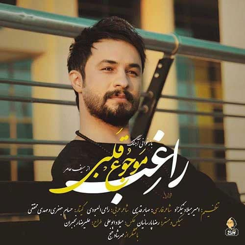 Ragheb Mawjou Ghalbi - دانلود آهنگ راغب موجوعی قلبی