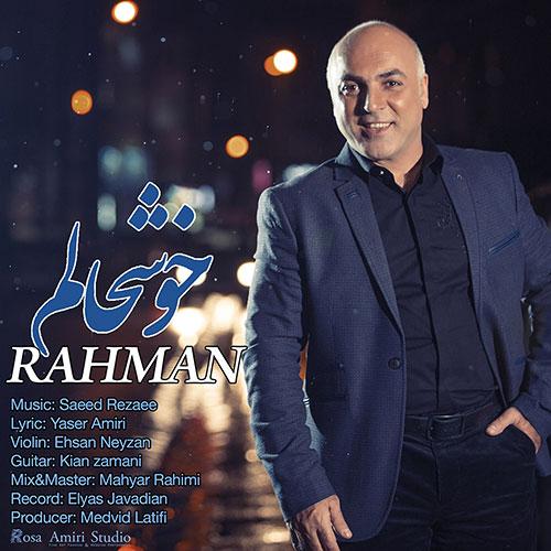 Rahman Khoshhalam - دانلود آهنگ رحمان خوشحالم