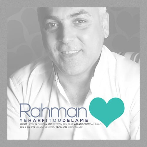 Rahman Ye Harfi Tou Delame - دانلود آهنگ رحمان یه حرفی تو دلمه