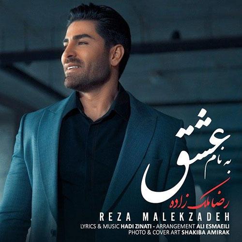 Reza Malekzadeh Be Name Eshgh - دانلود آهنگ رضا ملک زاده به نام عشق