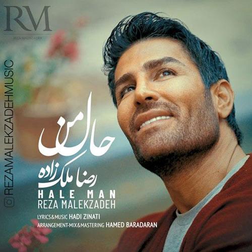 Reza Malekzadeh Hale Man - دانلود آهنگ رضا ملک زاده حال من