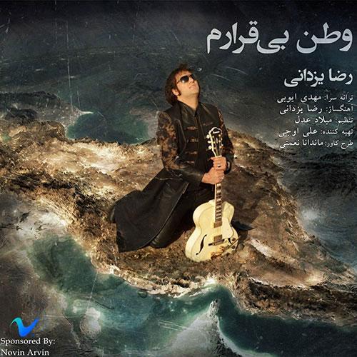 Reza Yazdani Vatan Bi Ghararam - دانلود آهنگ رضا یزدانی وطن بی قرارم