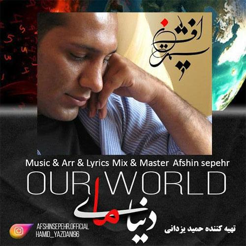 Afshin Sepehr Donyaye Ma - دانلود آهنگ افشین سپهر دنیای ما