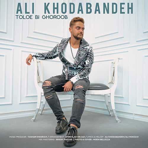 Ali Khodabandeh Toloe Bi Ghoroob - دانلود آهنگ علی خدابنده طلوع بی غروب