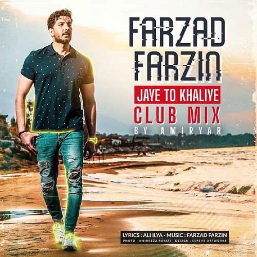 Farzad Farzin Jaye to Khaliye Club Mix - دانلود ریمیکس فرزاد فرزین جای تو خالیه
