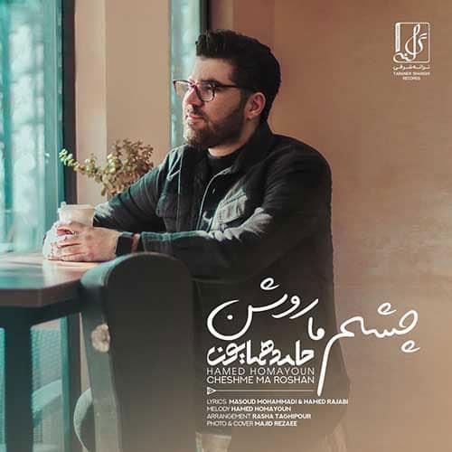 Hamed Homayoun Cheshme Ma Roshan - دانلود آهنگ حامد همایون چشم ما روشن