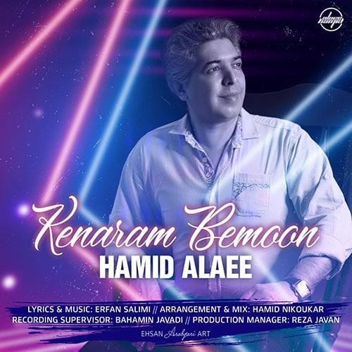 Hamid Alaee Kenaram Bemon - دانلود آهنگ حمید علاییکنارم بمون