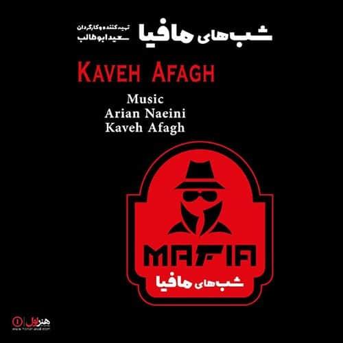 Kaveh Afagh Shabhaye Mafia - دانلود آهنگ کاوه آفاقشبهای مافیا