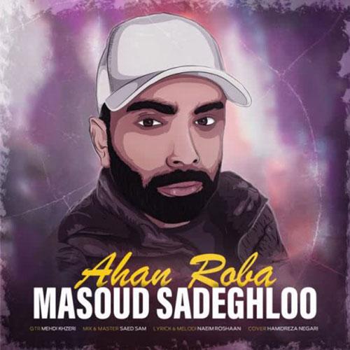 Masoud Sadeghloo Ahan Roba - دانلود آهنگ مسعود صادقلوآهن ربا