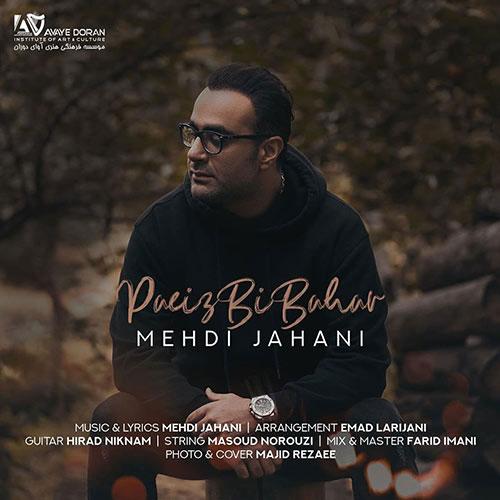 Mehdi Jahani Paeeze Bi Bahar - دانلود آهنگ مهدی جهانی پاییز بی بهار