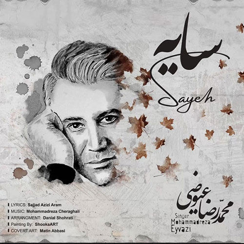 Mohammadreza Eyvazi Sayeh - دانلود آهنگ محمدرضا عیوضی سایه