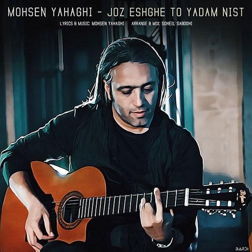 Mohsen Yahaghi Joz Eshghe To Yadam Nist - دانلود آهنگ محسن یاحقی جز عشق تو یادم نیست
