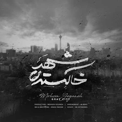 Mohsen Yeganeh Shahre Khakestari - دانلود آهنگ محسن یگانه شهر خاکستری