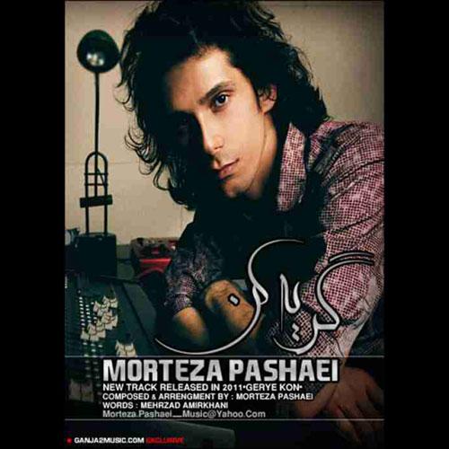Morteza Pashaei Gerye Kon - دانلود آهنگ مرتضی پاشایی گریه کن