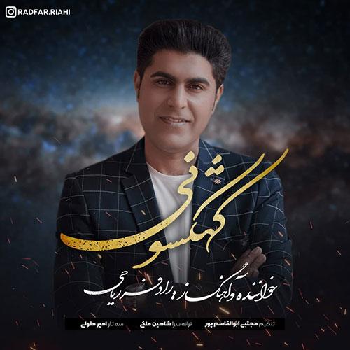 Radfar Riahi Kahkeshoni - دانلود آهنگ رادفر ریاحیکهکشونی