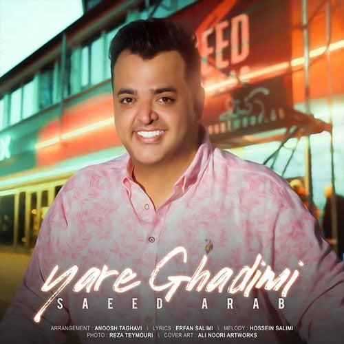 Saeed Arab Yare Ghadimi - دانلود آهنگ سعید عرب یار قدیمی