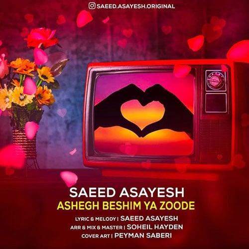 Saeed Asayesh Ashegh Beshim Ya Zoode - دانلود آهنگ سعید آسایشعاشق بشیم یا زوده