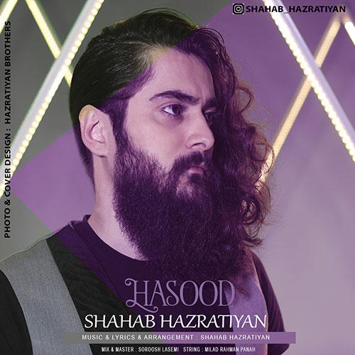 Shahab Hazratiyan Hasood - دانلود آهنگ شهاب حضرتیانحسود