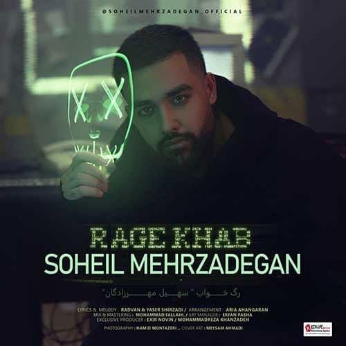 Soheil Mehrzadegan Rage Khab - دانلود آهنگ سهیل مهرزادگانرگ خواب