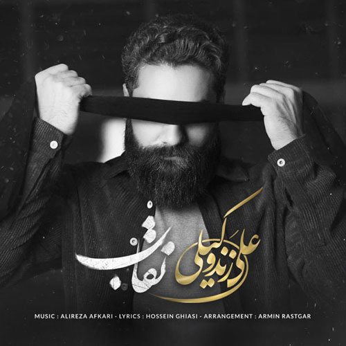 Ali Zand Vakili Neghab - دانلود آهنگ علی زند وکیلی نقاب