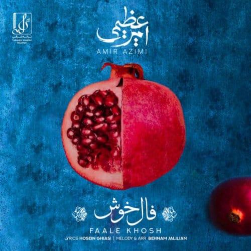 Amir Azimi Faale Khosh - دانلود آهنگ امیر عظیمی فال خوش