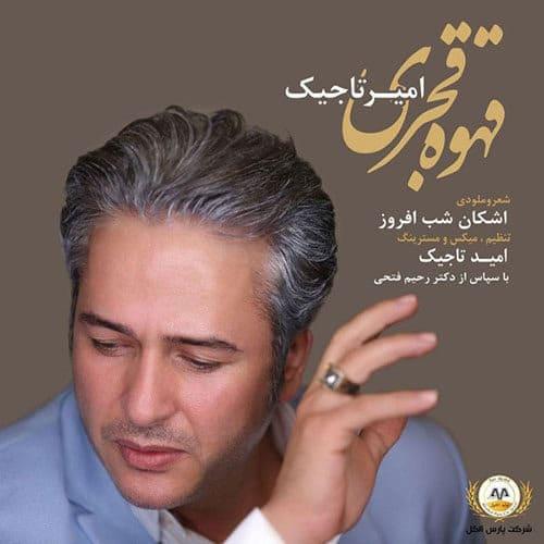 Amir Tajik Ghahve Ghajari - دانلود آهنگ امیر تاجیک قهوه قجری