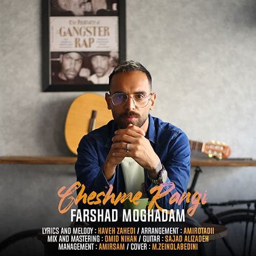 Farshad Moghadam Cheshme Rangi - دانلود آهنگ فرشاد مقدم چشم رنگی