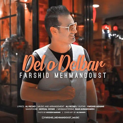 Farshid Mehmandoust Delo Delbar - دانلود آهنگ فرشید مهماندوست دل و دلبر