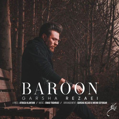 Garsha Rezaei Baroon - دانلود آهنگ گرشا رضایی بارون