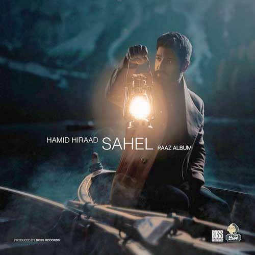 Hamid Hiraad Sahel - دانلود آهنگ حمید هیراد ساحل