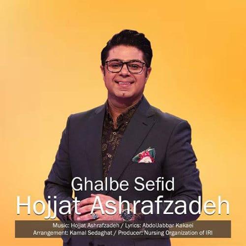 Hojat Ashrafzadeh Ghalbe Sefid - دانلود آهنگ حجت اشرف زاده قلب سفید