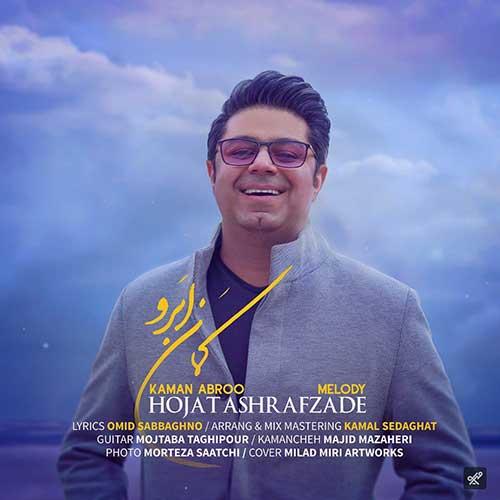 Hojat Ashrafzadeh Kaman Abroo 1 - دانلود آهنگ حجت اشرف زاده کمان ابرو
