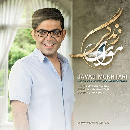 Javad Mokhtari Havaye Zendegi