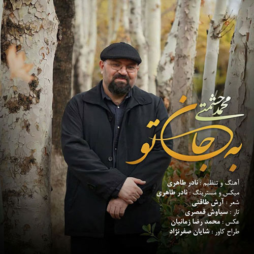 Mohammad Heshmati Be Jane To